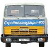АО «Строймеханизация-900»